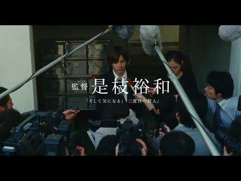 Shoplifters Manbiki kazoku theatrical   Hirokazu Koreedadirected Cannes selection