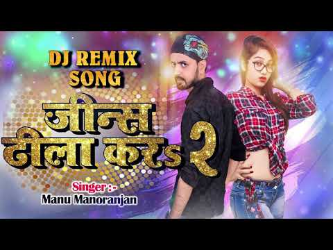DJ REMIX NEW SONG 2018 || Jins Dhila Kara 2 || Manu Manoranjan