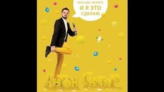 Скляр Антон - ведущий на свадьбу, Краснодар, Ростов