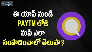 How To Earn Money To Paytm From This Unique App || Telugu Tech Guru