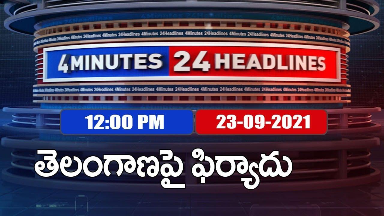 Download 4 Minutes 24 Headlines : 12 PM | 23 September  2021 - TV9