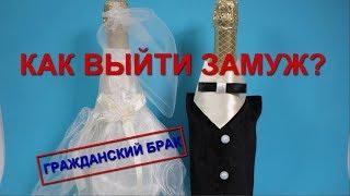 ♡ Как выйти замуж из гражданского брака?