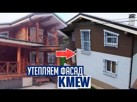 Утепление дома из бруса. Делаем вентилируемый фасад из фиброцементных панелей KMEW.  Булгаково Уфа.