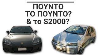 Πούντο το Πούντο? και το S2000?