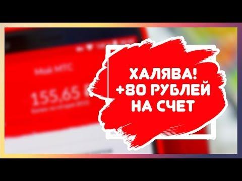 💰 ХАЛЯВА 80 РУБЛЕЙ ОТ МТС