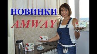 видео кофе амвей