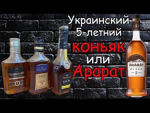 Украинские 5-летние коньяки Шустов Grand Reserv, Shabo VSOP, Таврия VSOP | Сравнение с Арарат 5