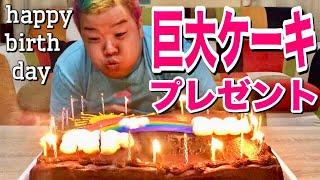 リーダー田中27歳の誕生日に巨大ケーキをプレゼント!!!