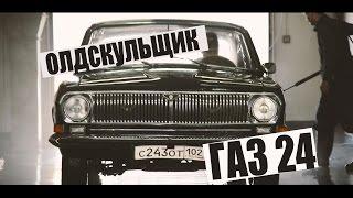 Олдскульщик / ГАЗ 24 эпизод  8 / заводим волгу  после спячки переводим на безконтакт