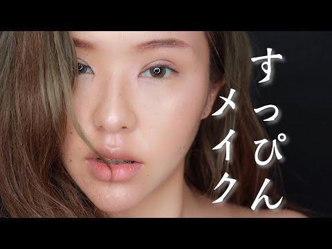 シミソバカスさよなら。崩れにくい卵素肌に見えるすっぴんメイク【プチプラ多め】natural makeup tutorial