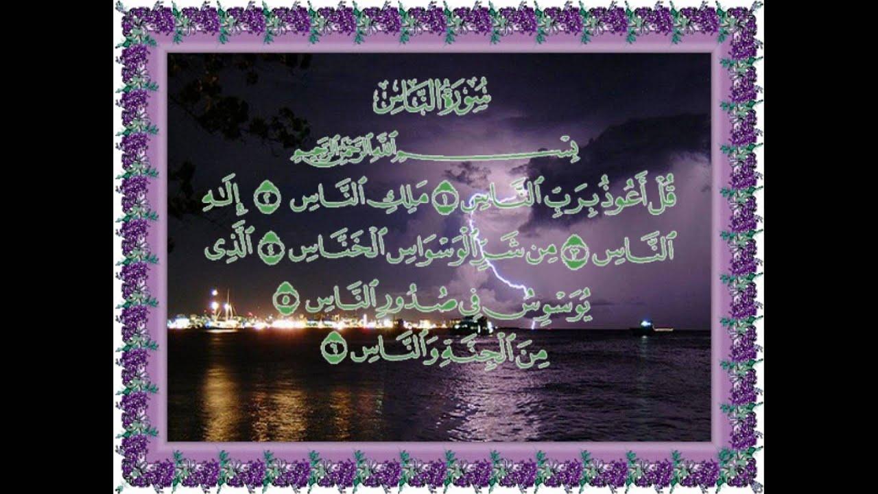 Quran Ahmed Al-Ajmi,Al-Fatiha,ayat Al Kursi,beautiful