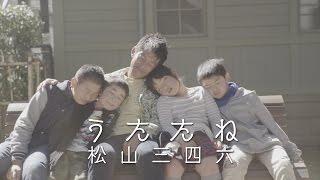 松山三四六 NEWアルバム「うたたね」好評発売中 アルバム収録曲より/転...