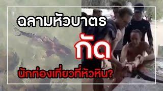 ฉลามหัวบาตร กัดนักท่องเที่ยวที่หัวหิน?