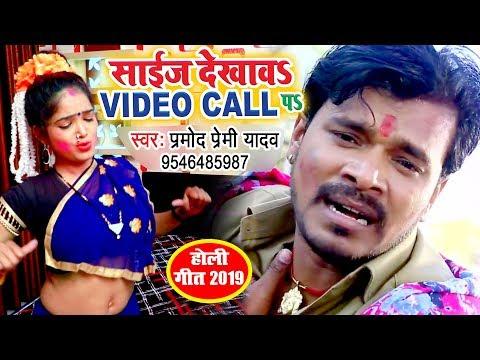 Pramod Premi Yadav (2019) का सबसे हिट होली VIDEO SONG | साईज देखावS वीडियो कॉल पS | Holi Geet 2019