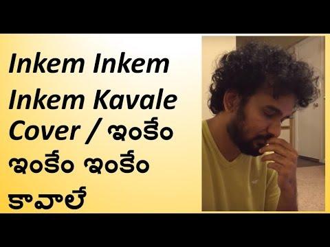 Inkem Inkem Inkem Kavale  | Geetha Govindam Song | Sid Sriram | Vijay Devarakonda | Rashmika Mandana