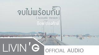 จบไม่พร้อมกัน [Acoustic Version] - อ๊อฟ ปองศักดิ์ [Official Audio]