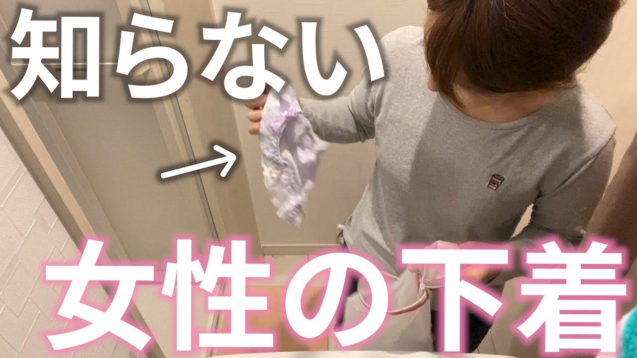 嫁の洗濯中に知らない女性の下着が出てきたら・・