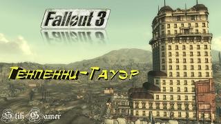 Fallout 3 Тенпенни Тауэр 20