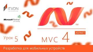 ASP.NET MVC 4. Урок 5 . Разработка для мобильных устройств.