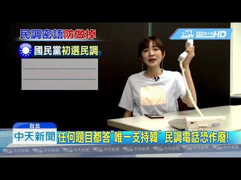 20190623中天電視 許淑華民調教戰守則 沒有韓就要答「都不支持」