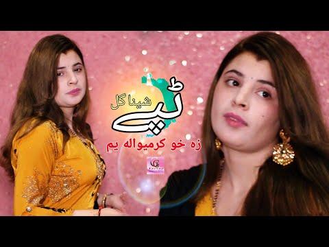 Sheena Gul Pashto New Song 2020   Tapey Tapay Tappay Za Kho Kurmewala Yum   Pashto Latest HD Songs