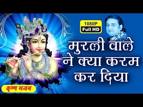 Murli Wale Ne Esa Karam Kardiya !! Shri Krishna Bhajan By Dheeraj Bawra !! Bhakti