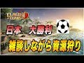 【 Clash of Clans TH12】サッカー日本代表勝利♫ 雑談しながら資源狩り