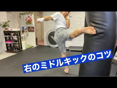 キックボクシング基礎編!! 右ミドルキックのコツ!!