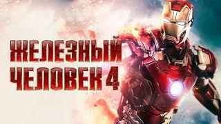 Железный человек 4 [Обзор] / [Трейлер 3 на русском]