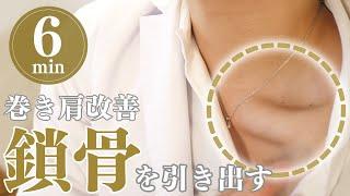 6分 デコルテエクササイズ3選【6MIN exercise&strech for the collarbone area】