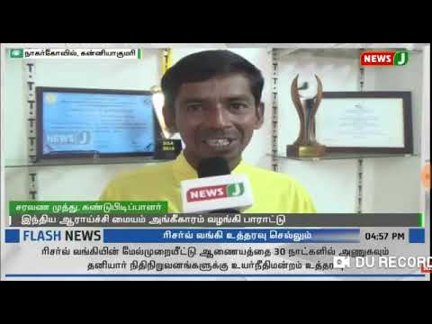News J Shows the details of Saravanamuthu Robotic toilet controlled by remote