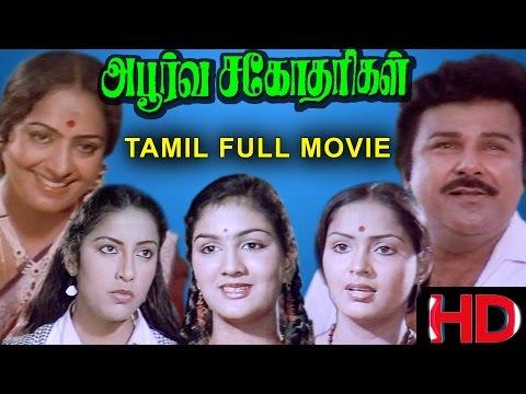 Aboorva sagotharigal - Tamil Full Movie |...