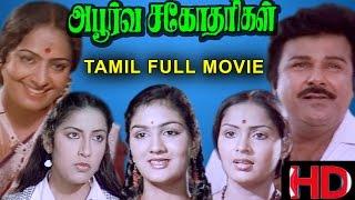 Aboorva sagotharigal - Tamil Full Movie | Karthik | Radha | Suhasini | Oorvasi | K.R.Vijaya