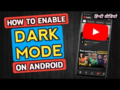 How To Enable Dark Mode On Youtube Android And I Phone | How To Turn On YouTube Dark Mode