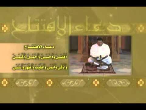 دعاء الافتتاح الشيخ حسين الاكرف - dua Iftitah Sheikh Hsein Akraf