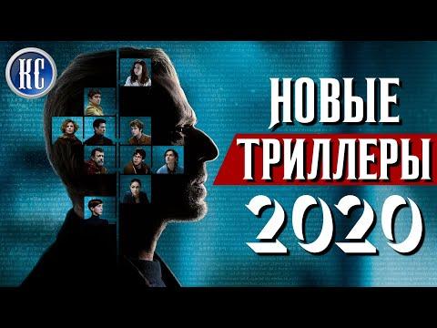 ТОП 8 НОВЫХ ТРИЛЛЕРОВ 2020, КОТОРЫЕ ВЫ УЖЕ ПРОПУСТИЛИ | КиноСоветник - Видео онлайн