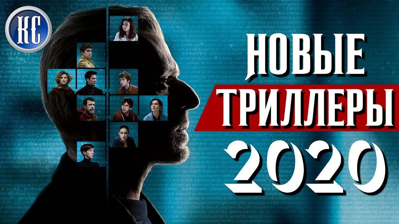 ТОП 8 НОВЫХ ТРИЛЛЕРОВ 2020, КОТОРЫЕ ВЫ УЖЕ ПРОПУСТИЛИ