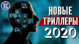 ТОП 8 НОВЫХ ТРИЛЛЕРОВ 2020, КОТОРЫЕ ВЫ УЖЕ ПРОПУСТИЛИ | КиноСоветник
