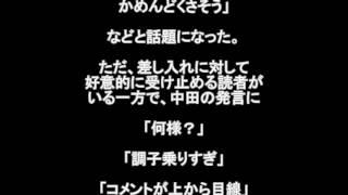 2017年1月4日放送の「白熱ライブ ビビット」で オリラジの中田敦彦が発...