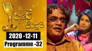 2020-12-11 | අපේ සිංදුව | Ape Sinduwa | Programme 32 | @Sri Lanka Rupavahini  Thumbnail