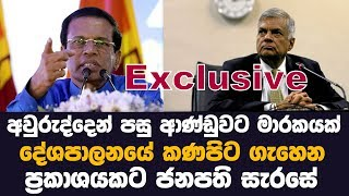Mithripala sirisena spacial speech | MY TV SRI LANKA