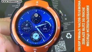 ГаджеТы: обзор умных часов-телефона Zeblaze Blitz 3G после месяца использования (с www.gearbest.com)