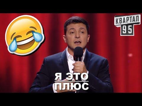 Стендап Владимира Зеленского о ПРЕЗИДЕНСТВЕ угар прикол порвал зал - Квартал 95