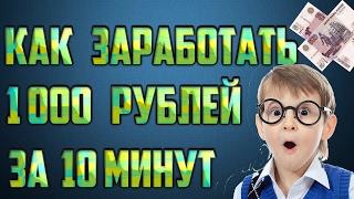 Как Заработать в Интернете 10000 Рублей за День. 1000 10 Минут Быстрый Заработок