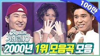 최초공개★2000년 1위곡 모음ZIP[뮤직뱅크]