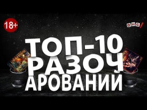ТОП 10 ИГР РАЗОЧАРОВАНИЙ 18+