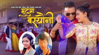 New Lok Dohori song 2019। मुटुमा बस्यौनी । Tika Sanu & Phurba Sherpa Ft.Shankar BC & Karishma Dhakal