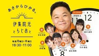 小林亜星  伊集院光とらじおと 2019/10/16