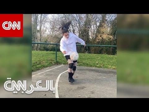 ليزا زيموش تجتاح عالم الاستعراض في كرة القدم باحترافية  - 10:00-2020 / 2 / 25