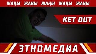 КЕТ OUT | Кыска Метраждуу Кино - 2018 | Режиссер - Данияр Абдыкеримов